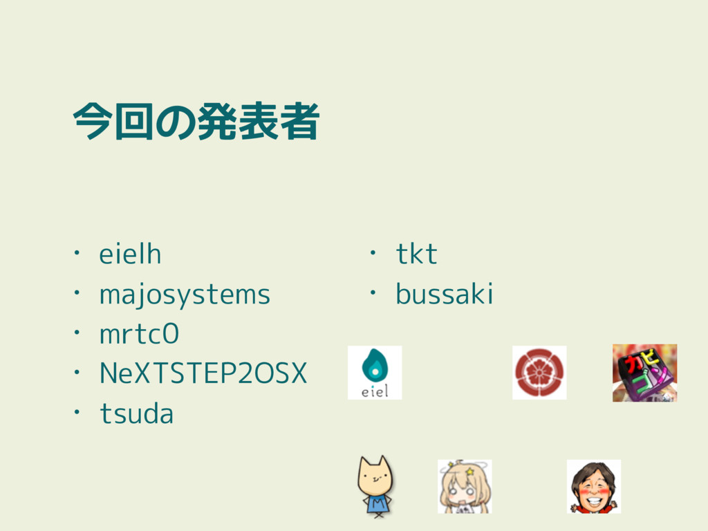 今回の発表者 • eielh • majosystems • mrtc0 • NeXTSTEP...