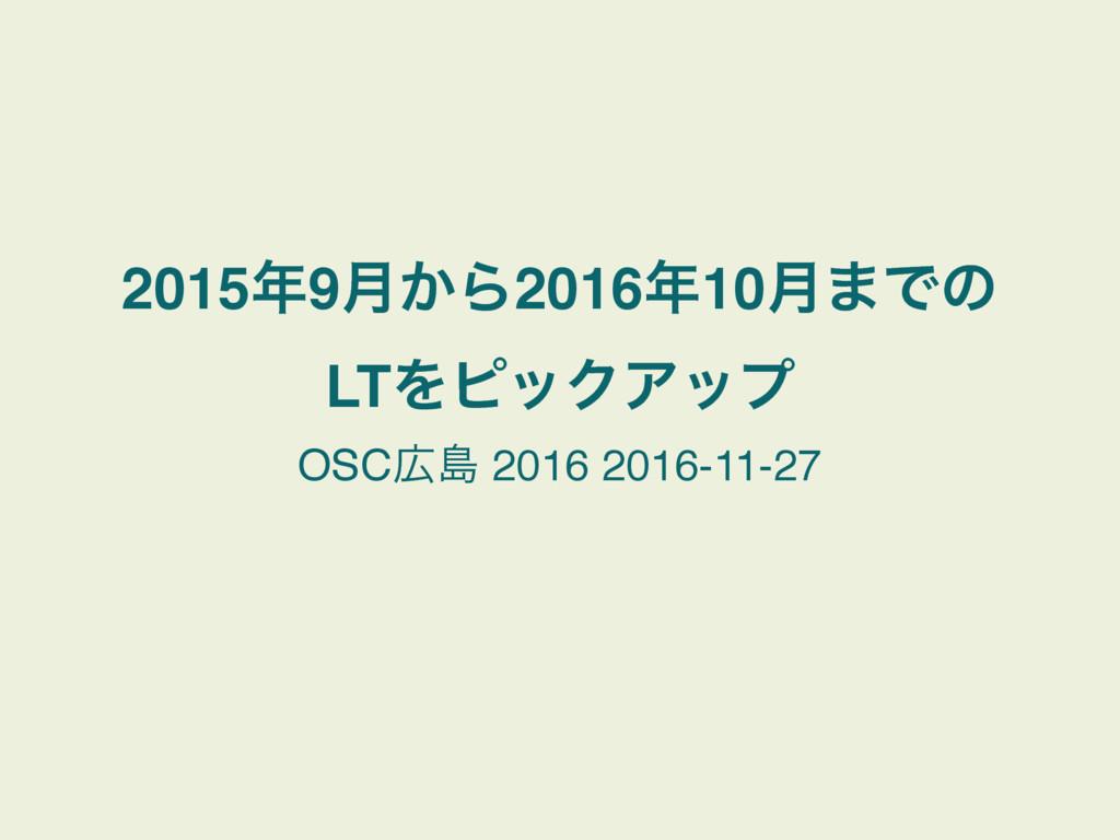20159݄͔Β201610݄·Ͱͷ LTΛϐοΫΞοϓ OSCౡ 2016 2016-...