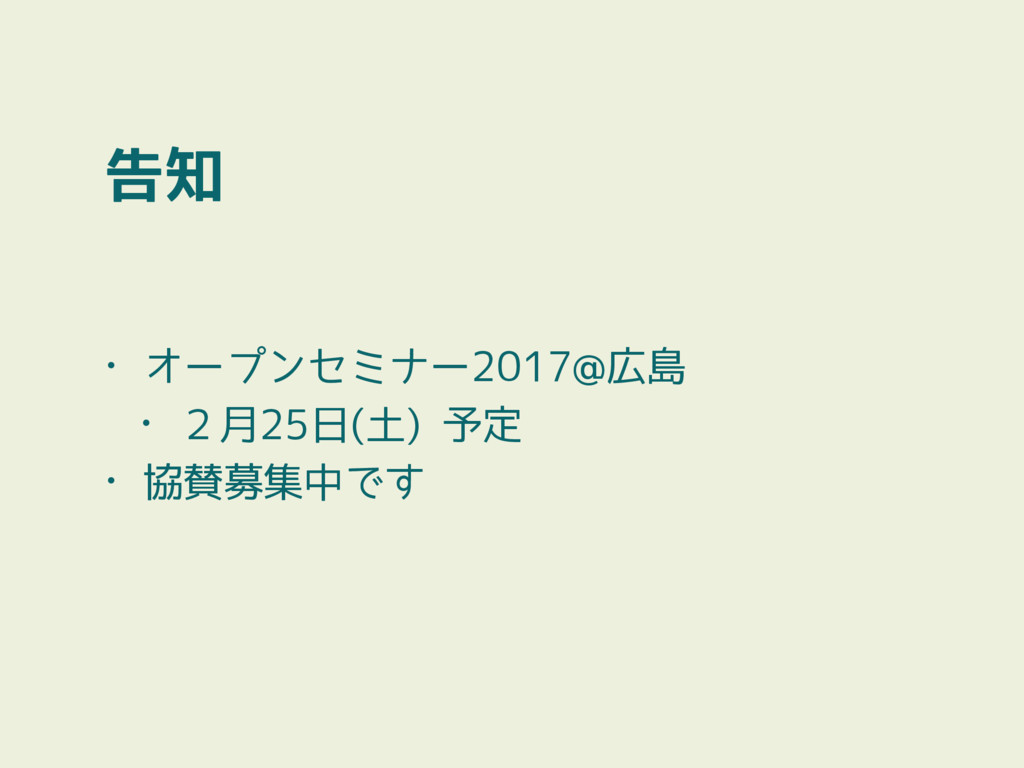 告知 • オープンセミナー2017@広島 • 2月25日(土) 予定 • 協賛募集中です