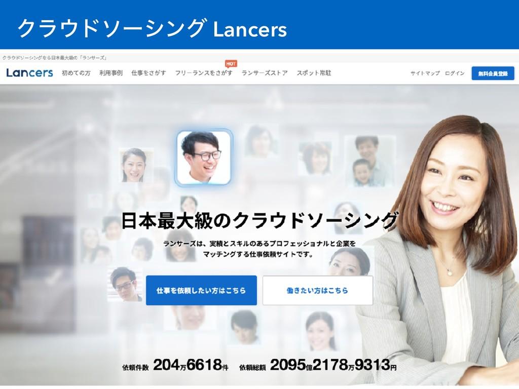 Ϋϥυιʔγϯά Lancers