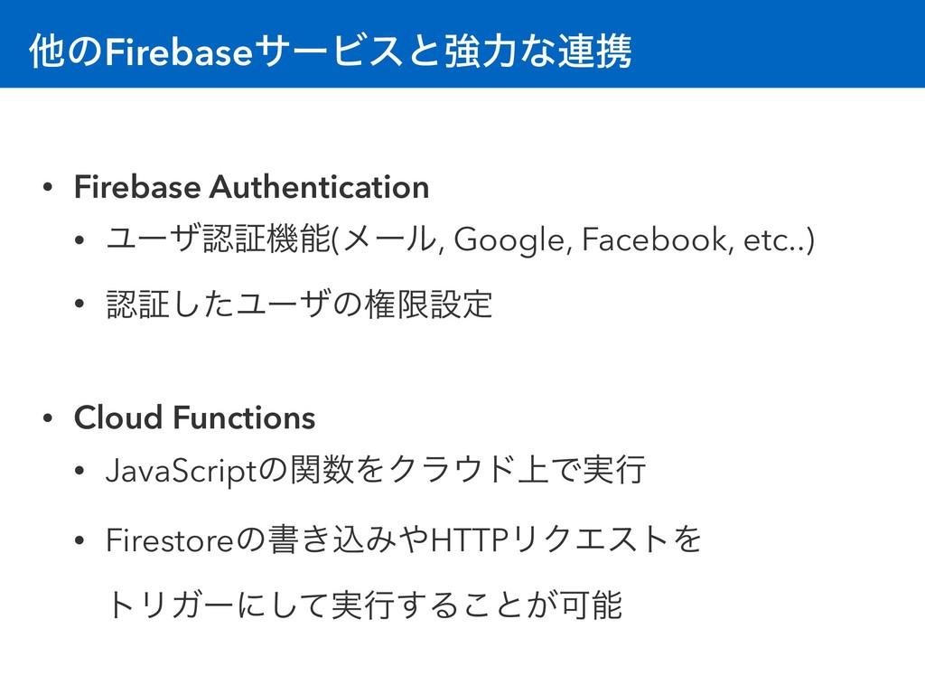 ଞͷFirebaseαʔϏεͱڧྗͳ࿈ܞ • Firebase Authentication ...