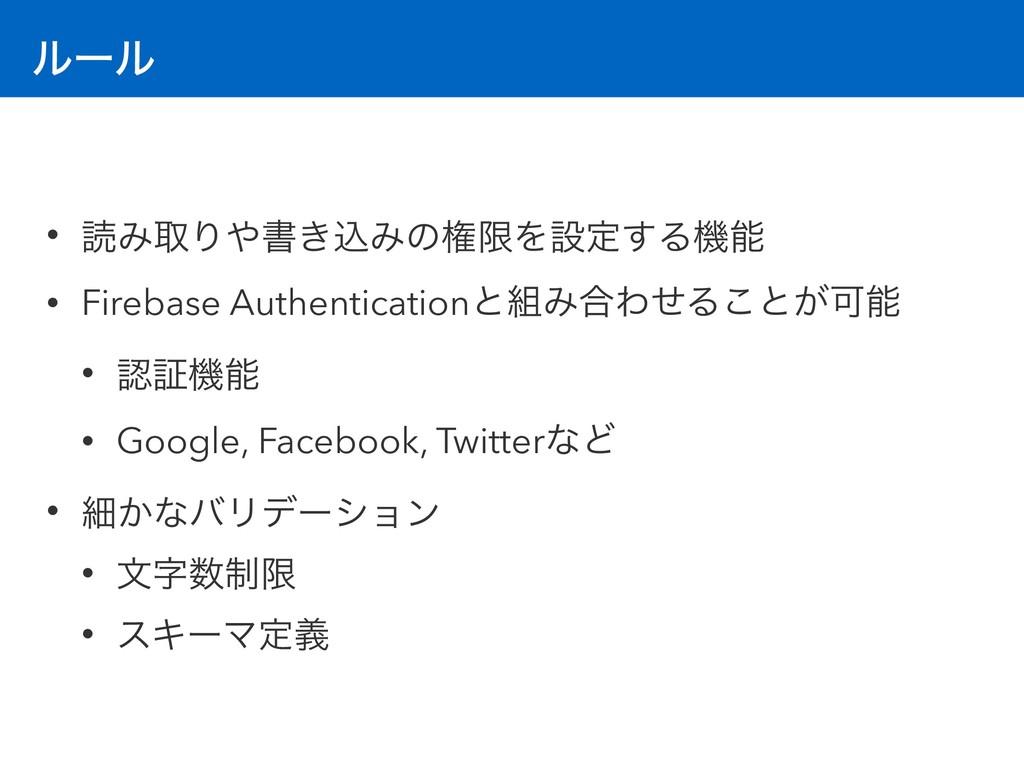 ϧʔϧ • ಡΈऔΓॻ͖ࠐΈͷݖݶΛઃఆ͢Δػ • Firebase Authentica...