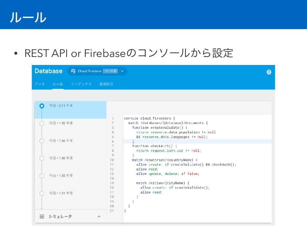 ϧʔϧ • REST API or Firebaseͷίϯιʔϧ͔Βઃఆ