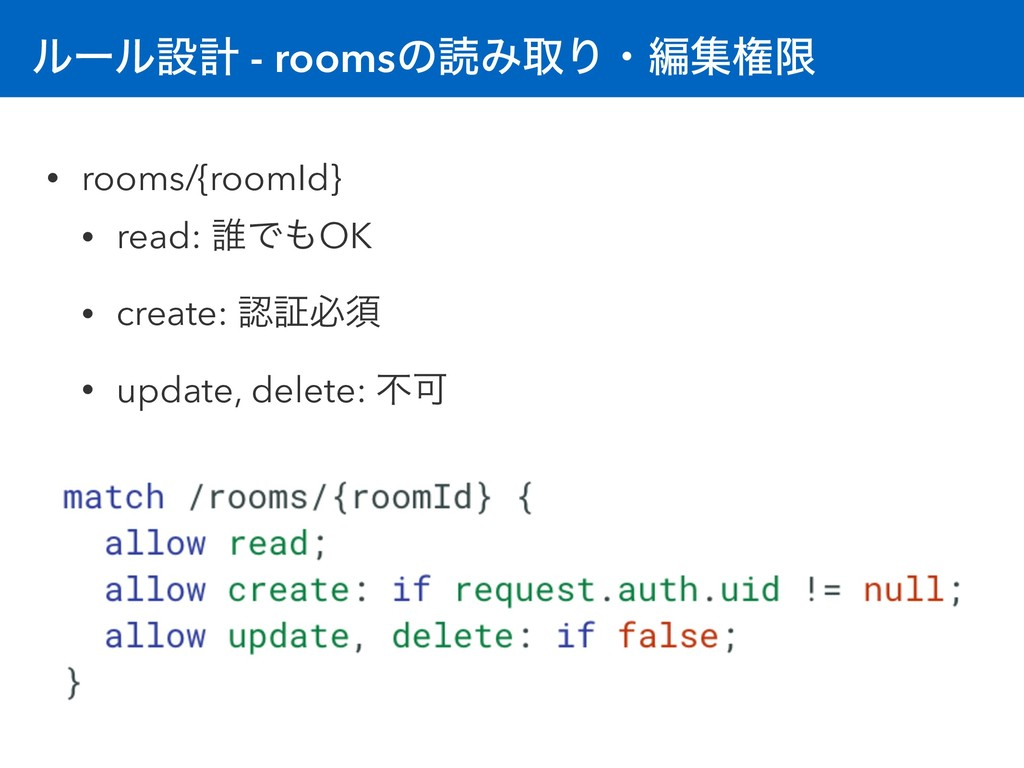 ϧʔϧઃܭ - roomsͷಡΈऔΓɾฤूݖݶ • rooms/{roomId} • read...