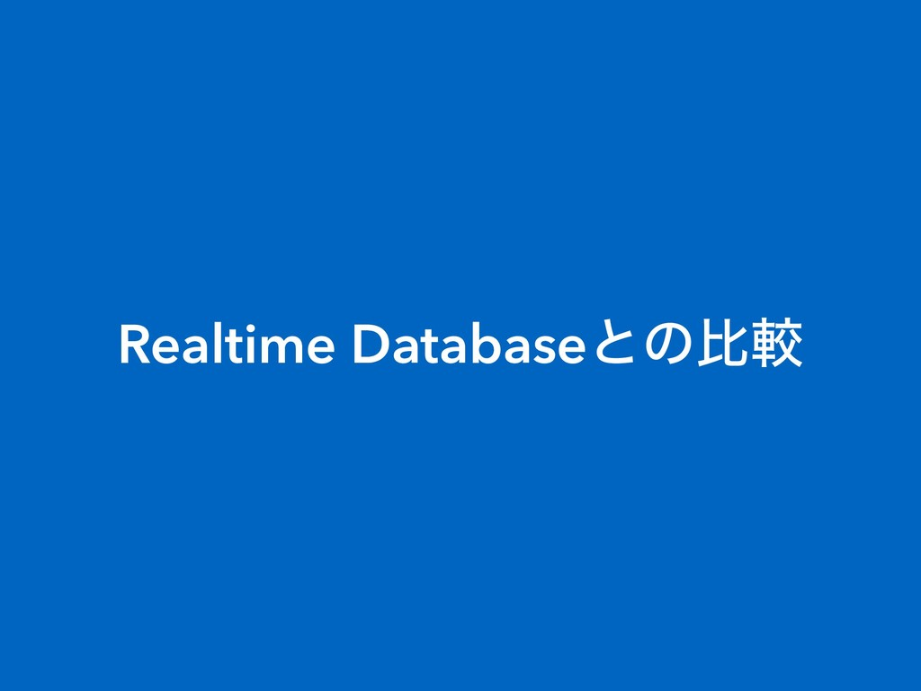 Realtime Databaseͱͷൺֱ