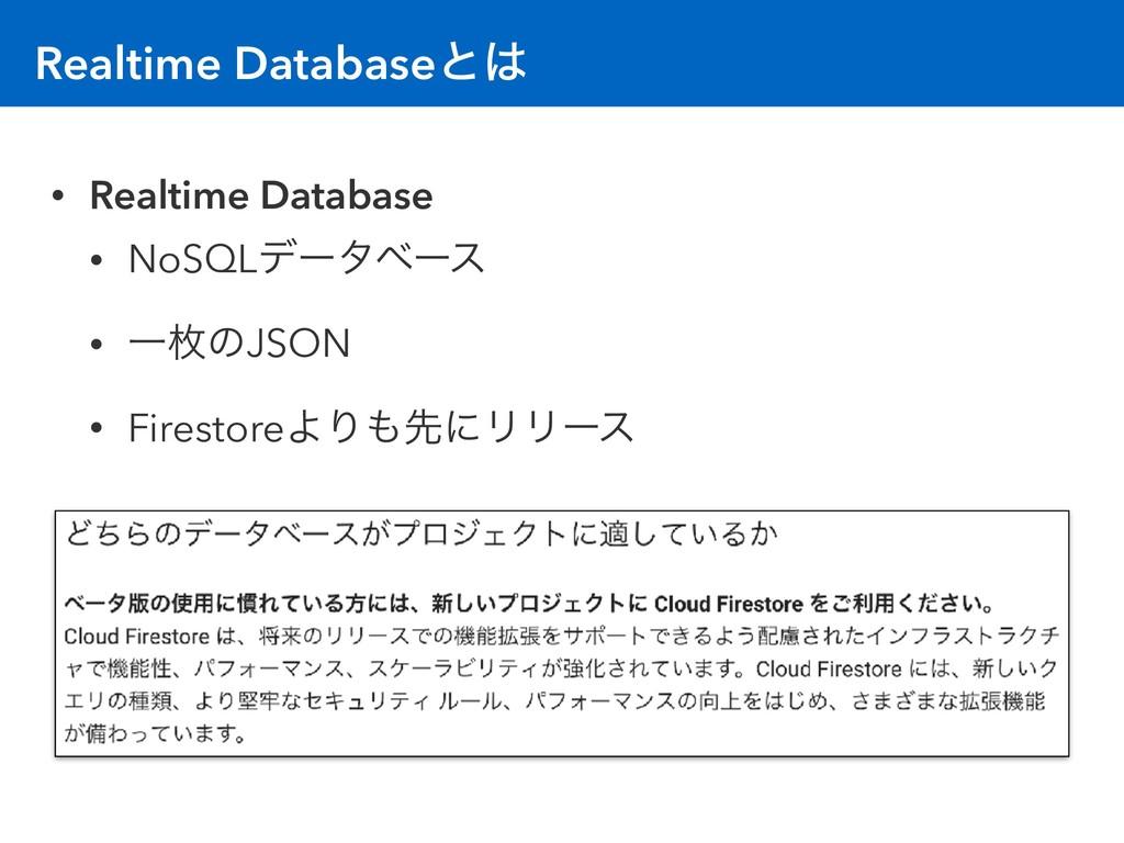 Realtime Databaseͱ • Realtime Database • NoSQL...
