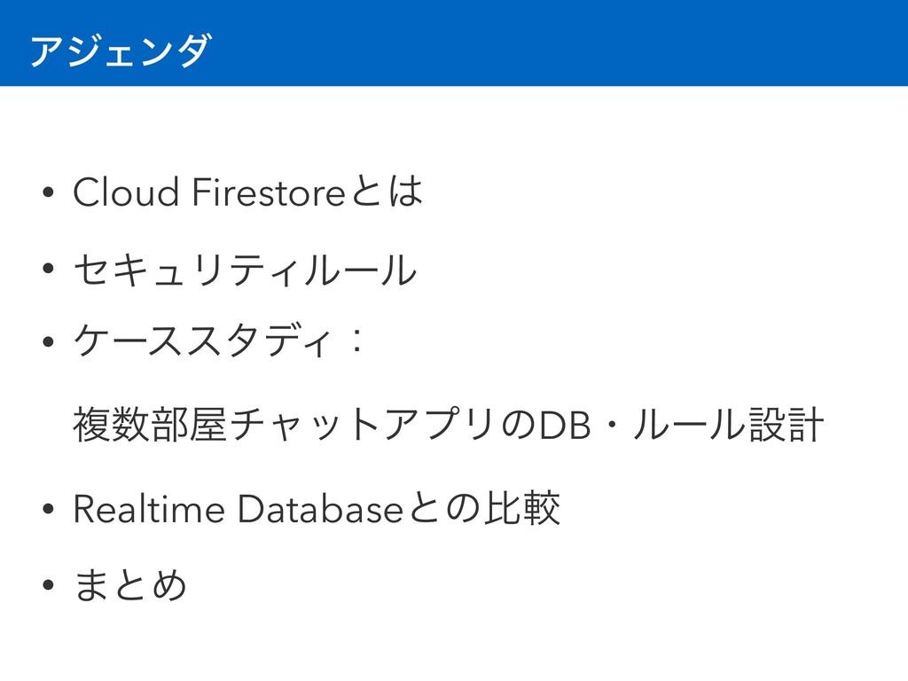 ΞδΣϯμ • Cloud Firestoreͱ • ηΩϡϦςΟϧʔϧ • έʔεελσΟ...