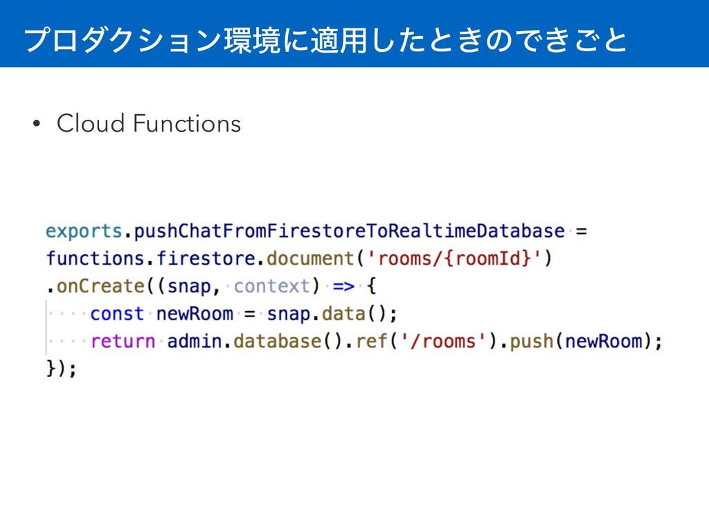 ϓϩμΫγϣϯڥʹద༻ͨ͠ͱ͖ͷͰ͖͝ͱ • Cloud Functions