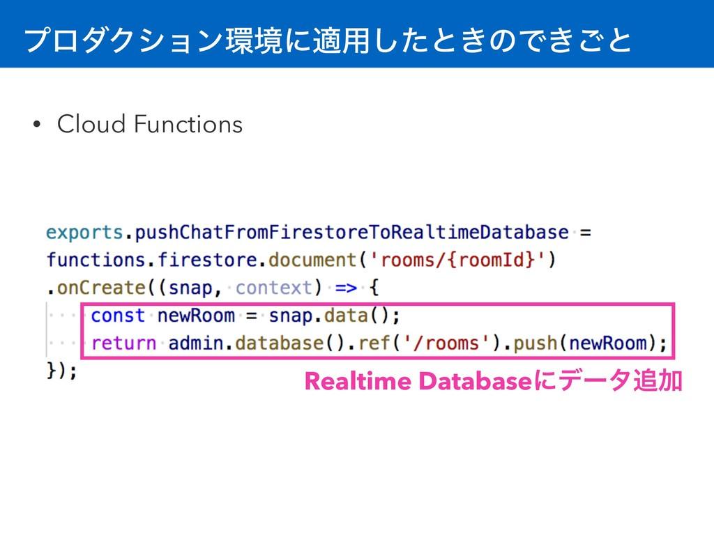 ϓϩμΫγϣϯڥʹద༻ͨ͠ͱ͖ͷͰ͖͝ͱ • Cloud Functions Realtim...