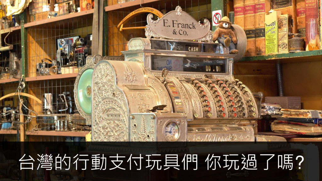 台灣的行動支付玩具們 你玩過了嗎?