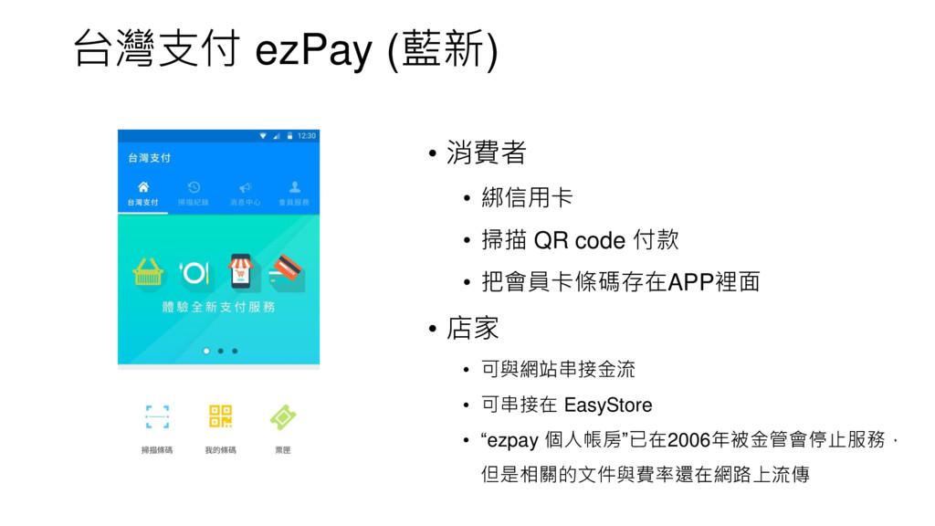 台灣支付 ezPay (藍新) • 消費者 • 綁信用卡 • 掃描 QR code 付款 • ...