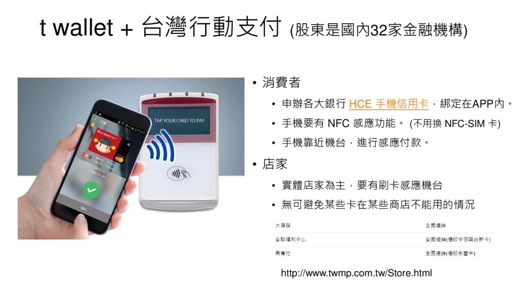 t wallet + 台灣行動支付 (股東是國內32家金融機構) • 消費者 • 申辦各大銀行...