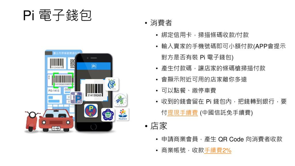 Pi 電子錢包 • 消費者 • 綁定信用卡,掃描條碼收款/付款 • 輸入賣家的手機號碼即可小額...