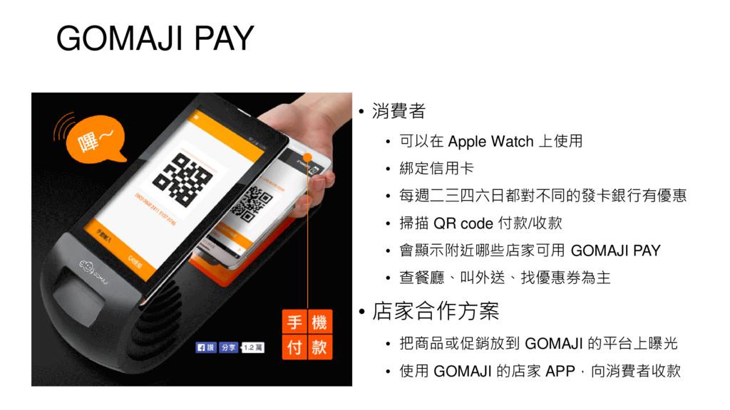 GOMAJI PAY • 消費者 • 可以在 Apple Watch 上使用 • 綁定信用卡 ...