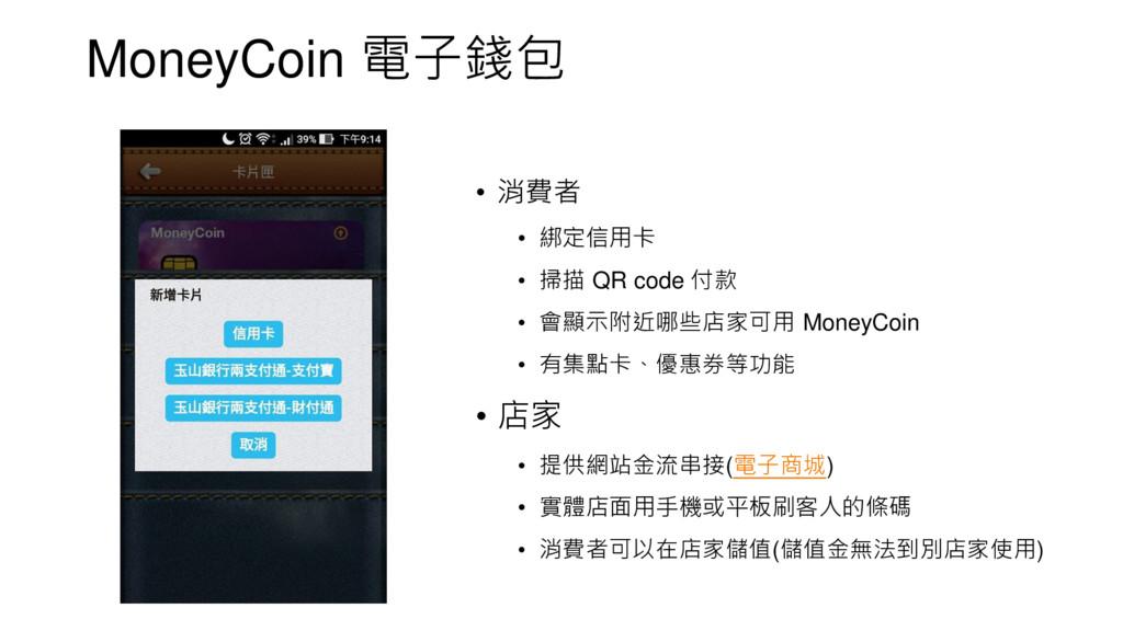 MoneyCoin 電子錢包 • 消費者 • 綁定信用卡 • 掃描 QR code 付款 • ...
