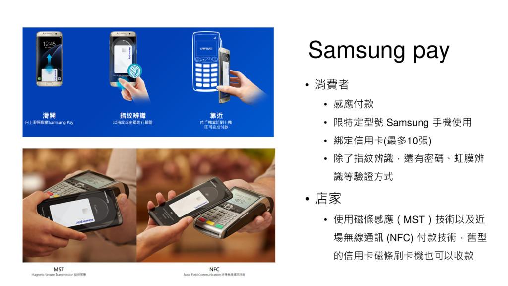 Samsung pay • 消費者 • 感應付款 • 限特定型號 Samsung 手機使用 •...