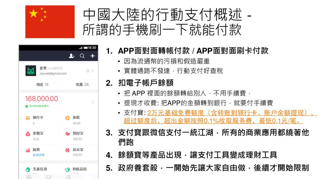 中國大陸的行動支付概述 - 所謂的手機刷一下就能付款 1. APP面對面轉帳付款 / APP面...