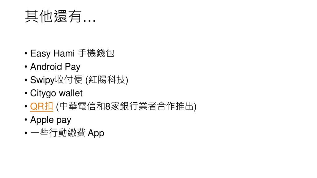 其他還有… • Easy Hami 手機錢包 • Android Pay • Swipy收付便...