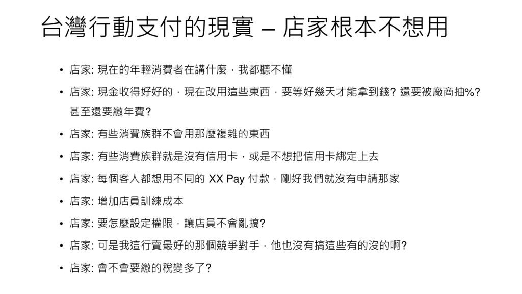 台灣行動支付的現實 – 店家根本不想用 • 店家: 現在的年輕消費者在講什麼,我都聽不懂 • ...