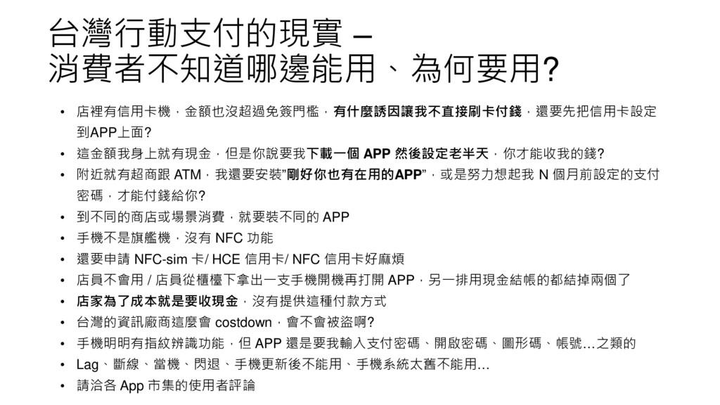 台灣行動支付的現實 – 消費者不知道哪邊能用、為何要用? • 店裡有信用卡機,金額也沒超過免簽...