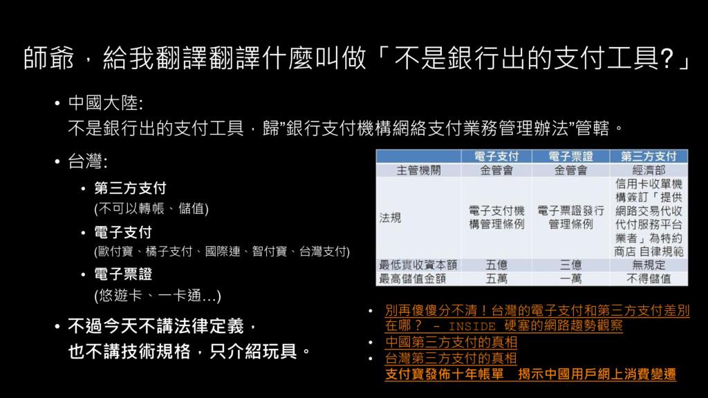 師爺,給我翻譯翻譯什麼叫做「不是銀行出的支付工具?」 • 中國大陸: 不是銀行出的支付工具,歸...