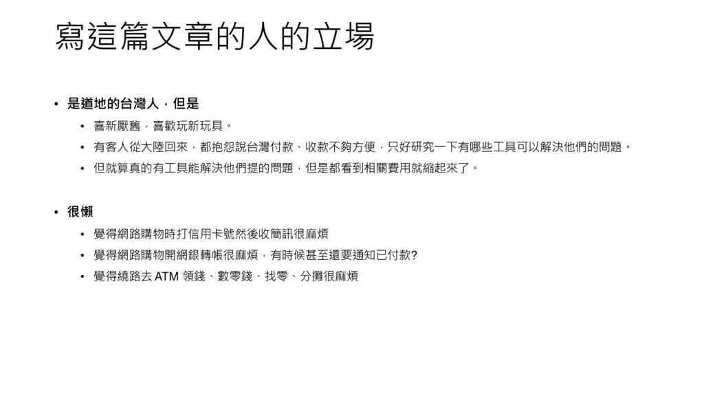 寫這篇文章的人的立場 • 是道地的台灣人,但是 • 喜新厭舊,喜歡玩新玩具。 • 有客人從大陸...
