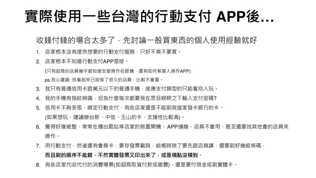 實際使用一些台灣的行動支付 APP後… 收錢付錢的場合太多了,先討論一般買東西的個人使用經驗就...