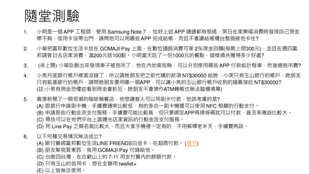 隨堂測驗 1. 小明是一個 APP 工程師,使用 Samsung Note 7 ,恰好上述 A...