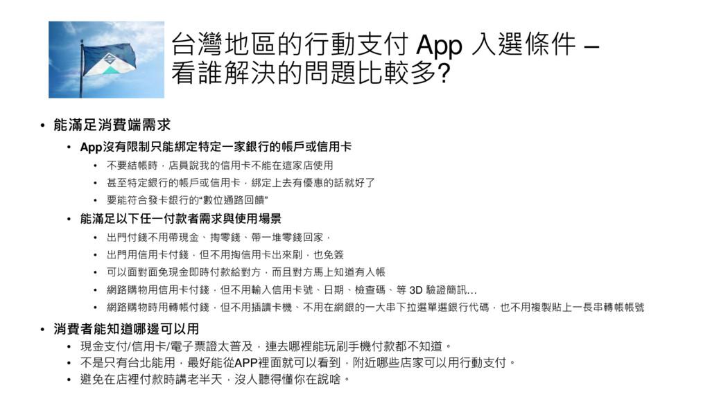 台灣地區的行動支付 App 入選條件 – 看誰解決的問題比較多? • 能滿足消費端需求 • A...