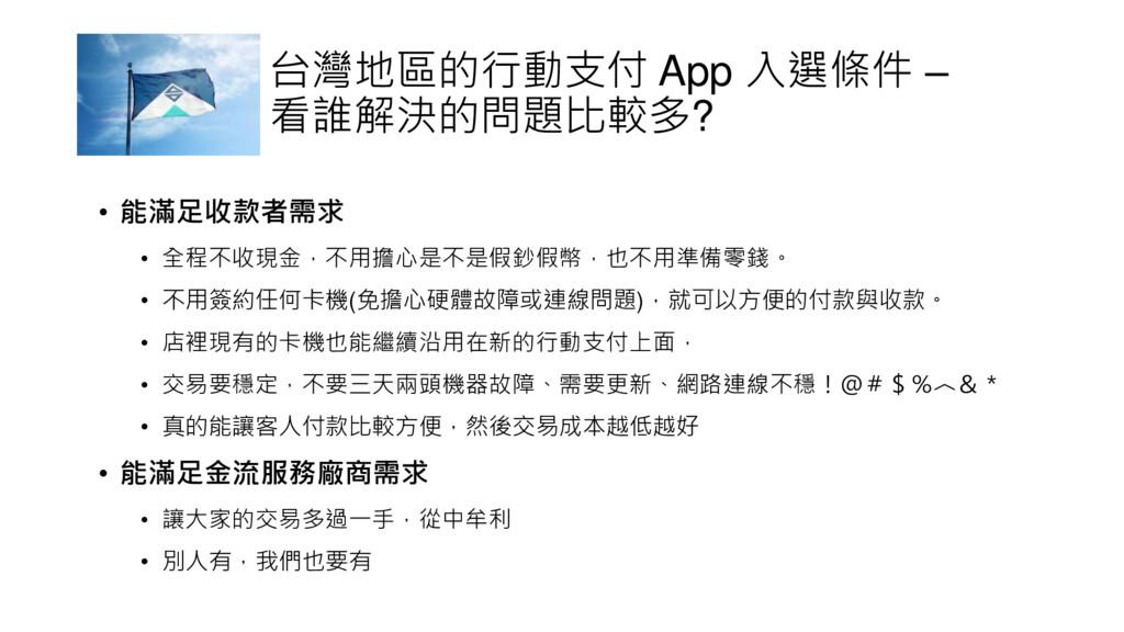 台灣地區的行動支付 App 入選條件 – 看誰解決的問題比較多? • 能滿足收款者需求 • 全...
