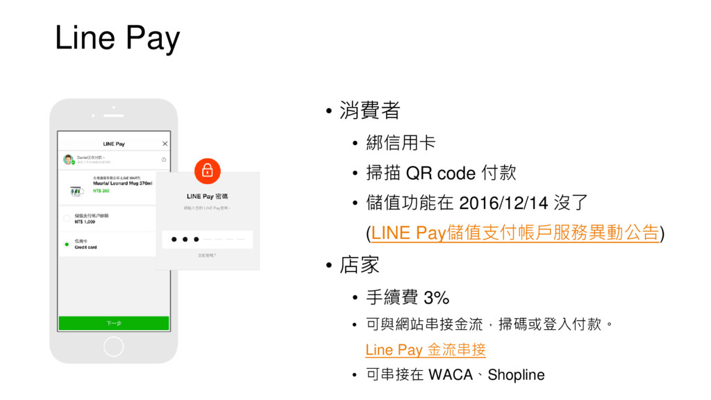 Line Pay • 消費者 • 綁信用卡 • 掃描 QR code 付款 • 儲值功能在 2...
