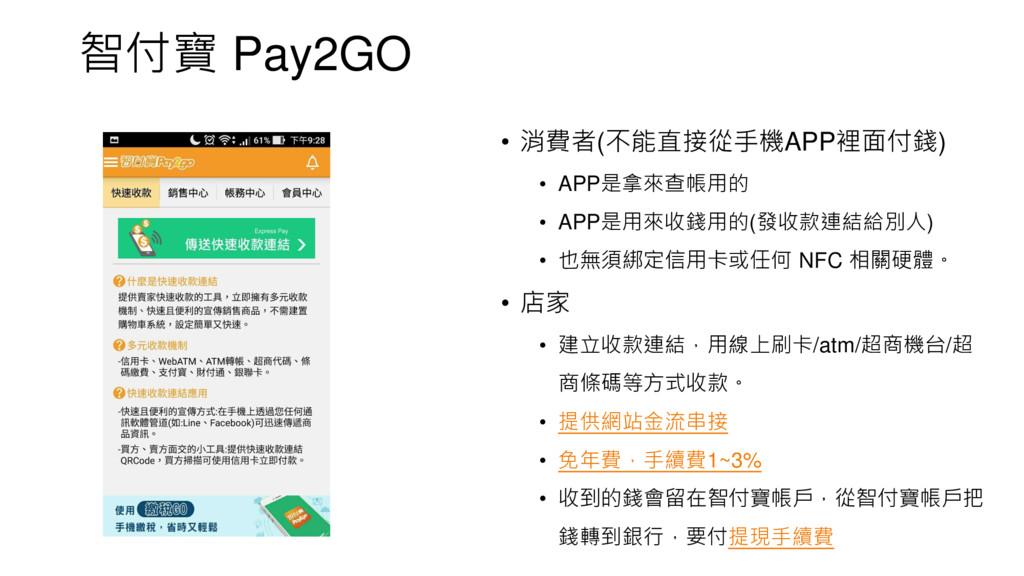 智付寶 Pay2GO • 消費者(不能直接從手機APP裡面付錢) • APP是拿來查帳用的 •...