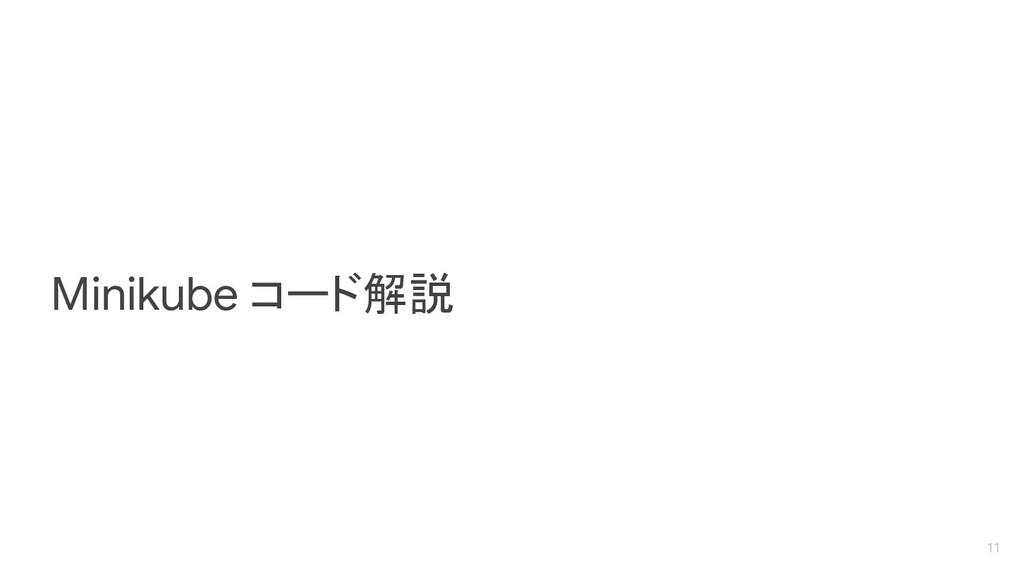 Minikube コード解説 11