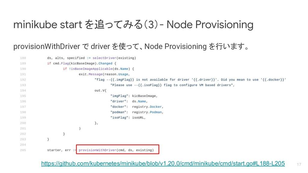 minikube start を追ってみる(3)- Node Provisioning 17 ...
