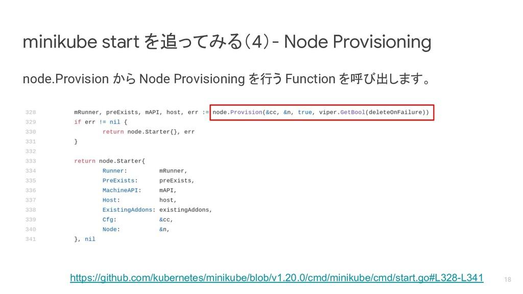 minikube start を追ってみる(4)- Node Provisioning 18 ...