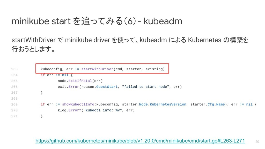 minikube start を追ってみる(6)- kubeadm 20 https://gi...