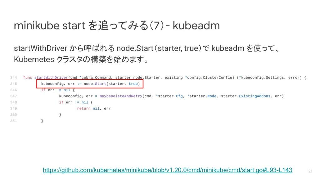 minikube start を追ってみる(7)- kubeadm 21 https://gi...