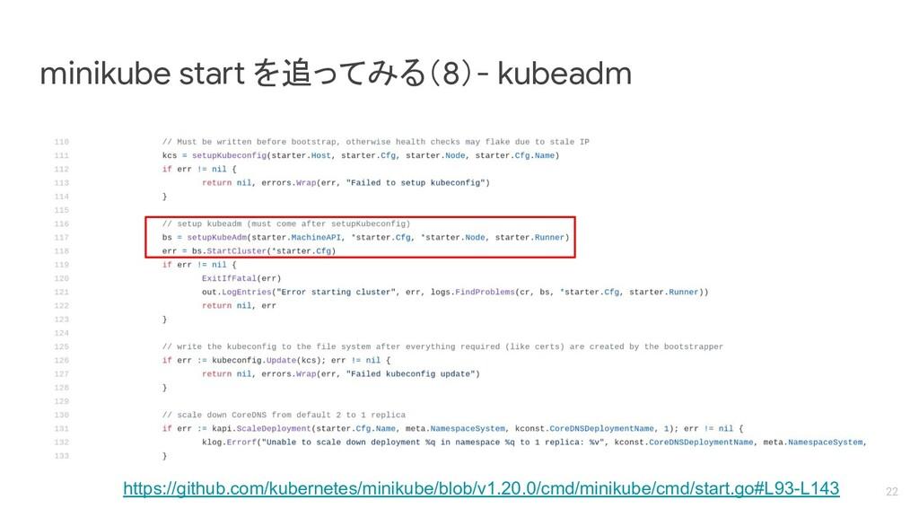 minikube start を追ってみる(8)- kubeadm 22 https://gi...