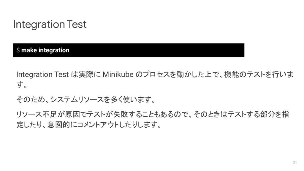 Integration Test は実際に Minikube のプロセスを動かした上で、機能の...