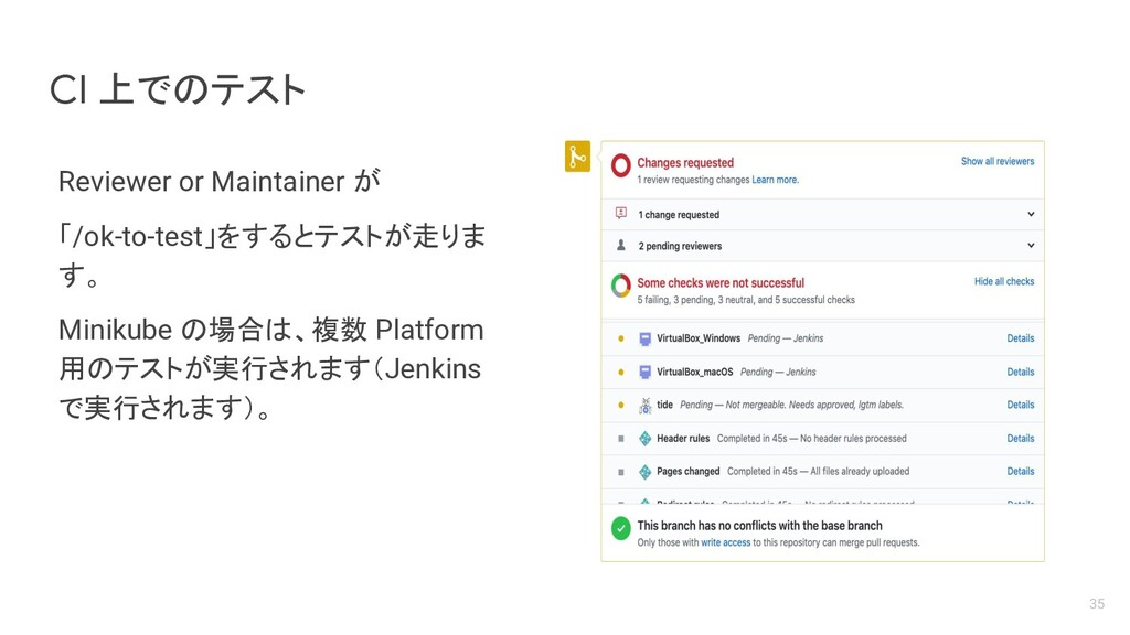 Reviewer or Maintainer が 「/ok-to-test」をするとテストが走...