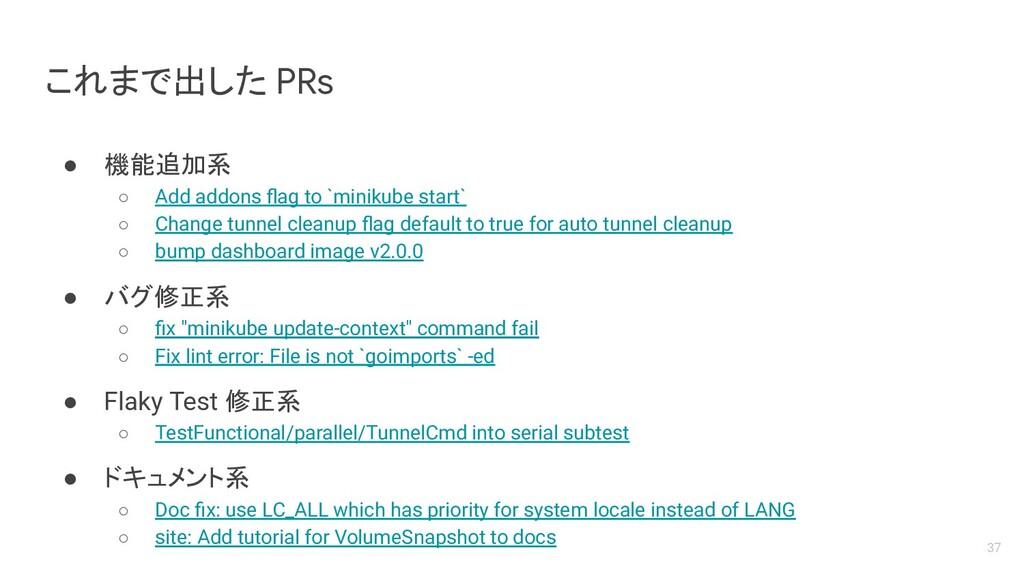 ● 機能追加系 ○ Add addons flag to `minikube start` ○ ...