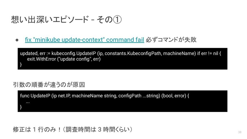 "● fix ""minikube update-context"" command fail 必ずコ..."