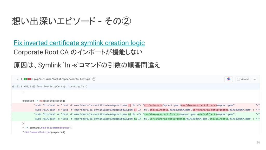 想い出深いエピソード - その② Fix inverted certificate symlin...