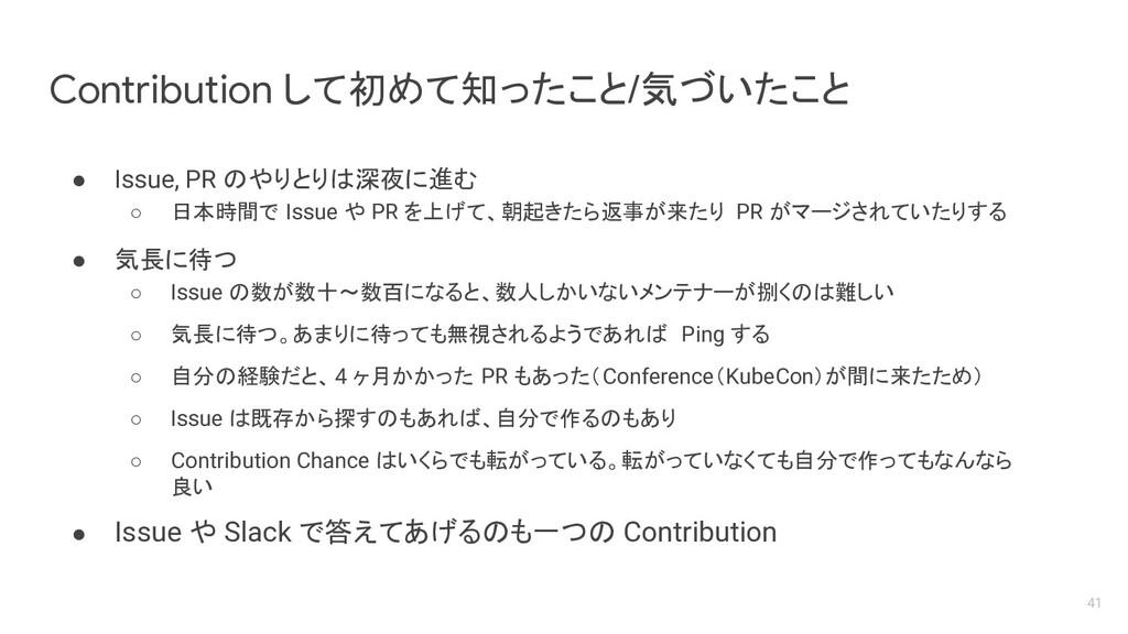 ● Issue, PR のやりとりは深夜に進む ○ 日本時間で Issue や PR を上げて...