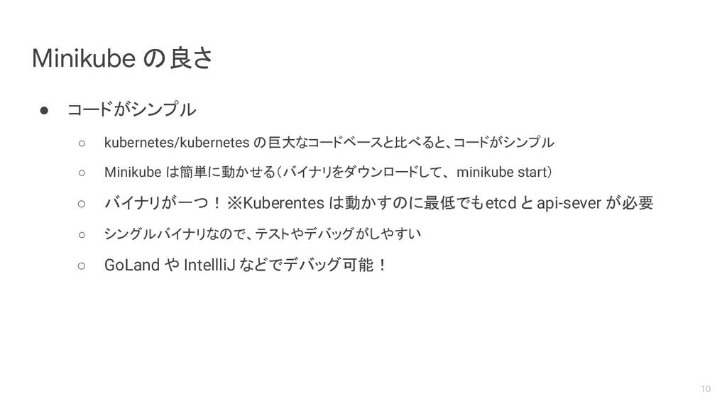 Minikube の良さ ● コードがシンプル ○ kubernetes/kubernetes...