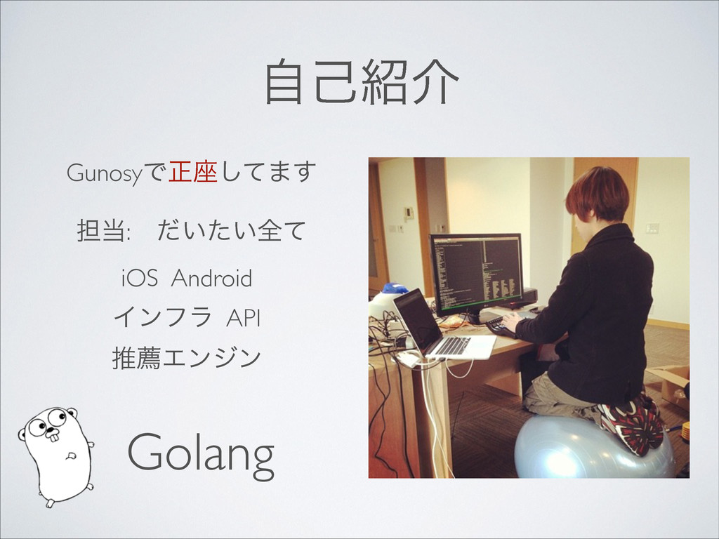 ࣗݾհ GunosyͰਖ਼࠲ͯ͠·͢ ୲:ɹ͍͍ͩͨશͯ iOS Android Πϯϑϥ ...
