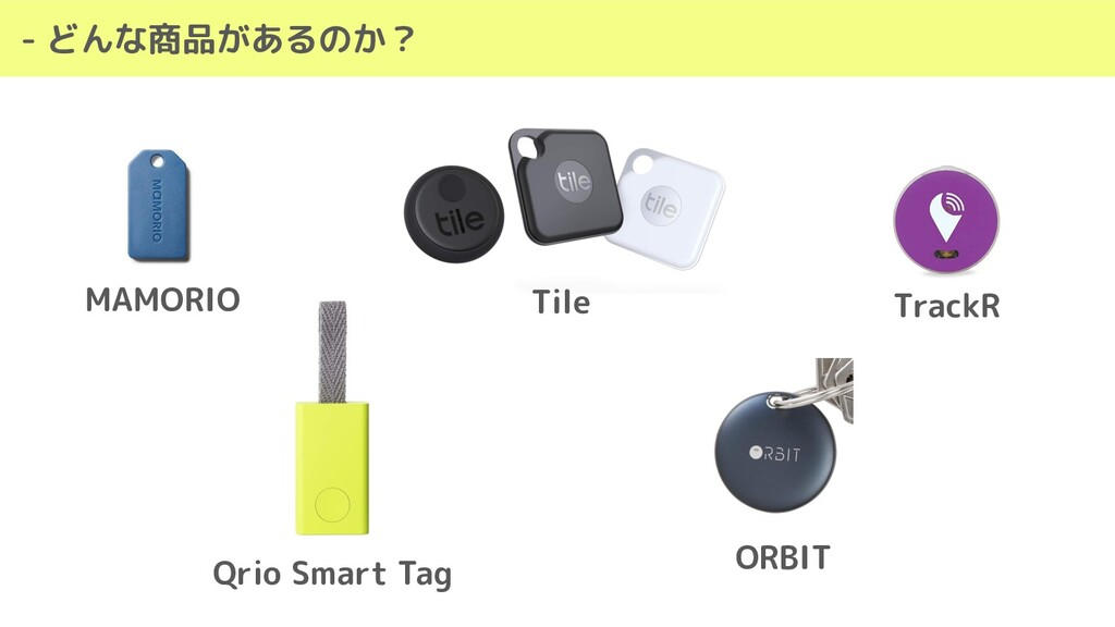 - どんな商品があるのか? TrackR Qrio Smart Tag Tile ORBIT ...