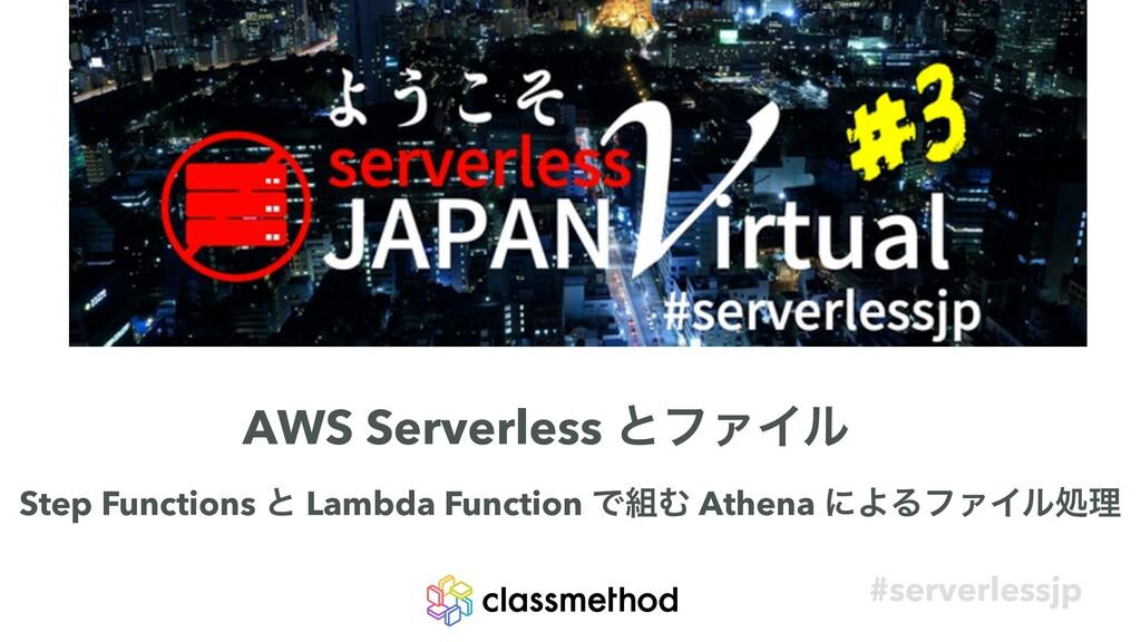 AWS Serverless ͱϑΝΠϧ Step Functions ͱ Lambda Fu...