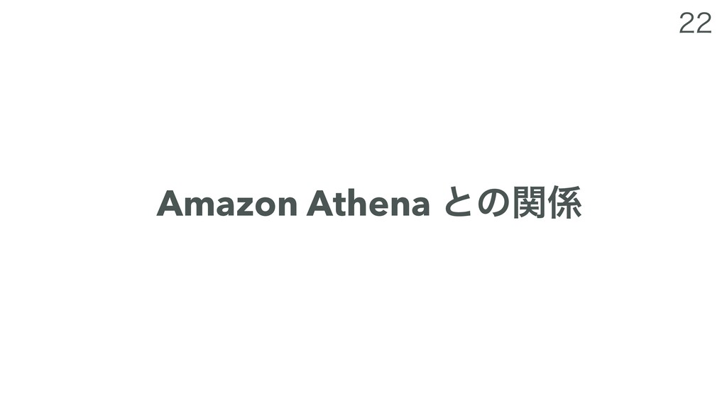 Amazon Athena ͱͷؔ܎