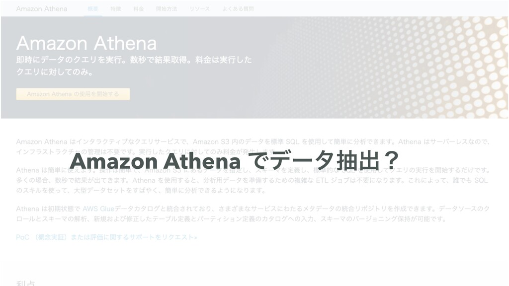 Amazon Athena Ͱσʔλநग़ʁ